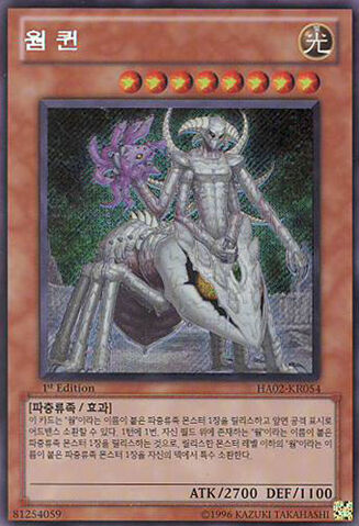 File:WormQueen-HA02-KR-ScR-1E.jpg
