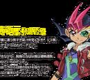 Yuma Tsukumo (World Duel Carnival)