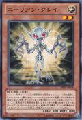AlienGrey-DE01-JP-C
