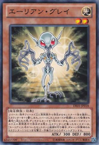 File:AlienGrey-DE01-JP-C.png