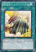 ArmorNinjitsuArtofAlchemy-ORCS-JP-C