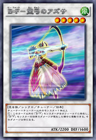 File:BattlewaspAzusatheGhostBow-JP-Anime-AV.png