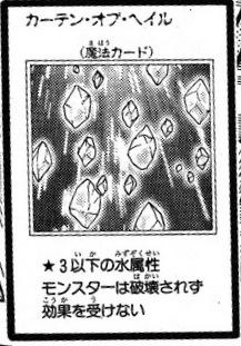 File:CurtainofHail-JP-Manga-GX.jpg
