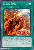 FirePrison-EXFO-JP-OP
