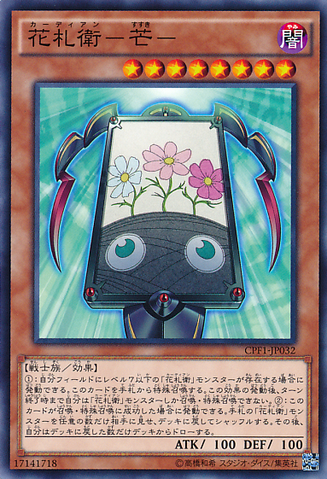 File:FlowerCardianZebraGrass-CPF1-JP-C.png