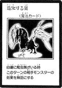 RegressingWings-JP-Manga-GX