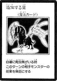 File:RegressingWings-JP-Manga-GX.jpg