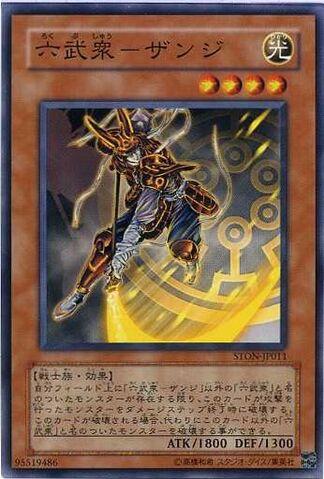 File:TheSixSamuraiZanji-STON-JP-C.jpg