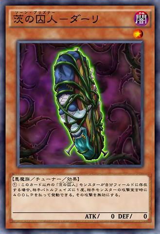 File:ThornPrisonerDarli-JP-Anime-AV.png