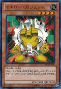 YellowGadget-DS14-JP-UR