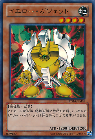 File:YellowGadget-DS14-JP-UR.png