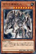 AncientGearGolem-DP19-JP-C
