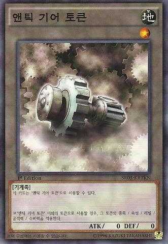 File:AncientGearToken-SR03-KR-C-1E.png