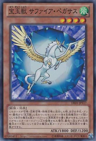 File:CrystalBeastSapphirePegasus-DE01-JP-SR.png