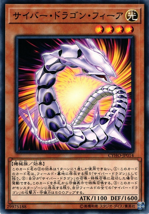 CyberDragonVier-CYHO-JP-C