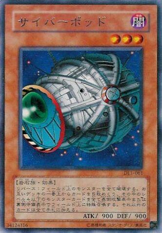 File:CyberJar-DL1-JP-R.jpg