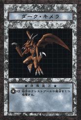 DarkChimeraB2-DDM-JP