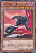 DestinyHERODasher-DE01-JP-C