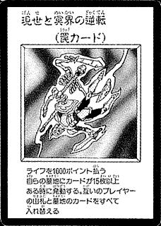 File:ExchangeoftheSpirit-JP-Manga-DM.png