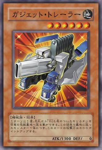 File:GadgetHauler-JP-Anime-5D.png