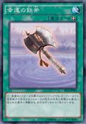 LuckyIronAxe-ST14-JP-OP