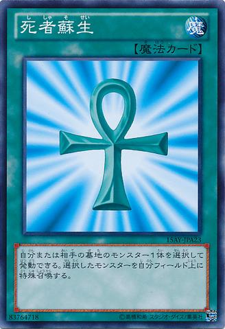 File:MonsterReborn-15AY-JP-C.png