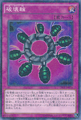 RingofDestruction-15AX-JP-MLR