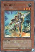 ShieldWarrior-DP08-KR-C-UE