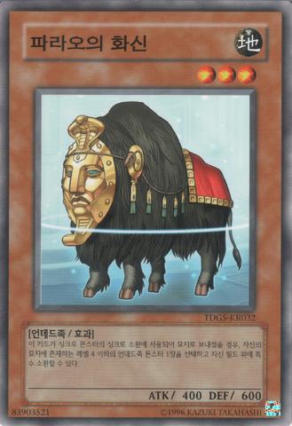 File:BeastofthePharaoh-TDGS-KR-C-UE.png