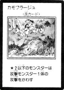 File:Camouflage-JP-Manga-GX.jpg