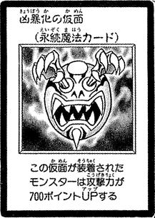 File:MaskofBrutality-JP-Manga-DM.png