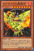 SacredPhoenixofNephthys-SD24-JP-C