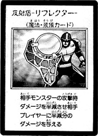 File:ShieldReflector-JP-Manga-R.png