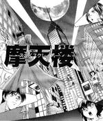 Skyscraper-JP-Manga-GX-NC