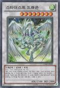 StardustDragon-GS04-KR-C-UE
