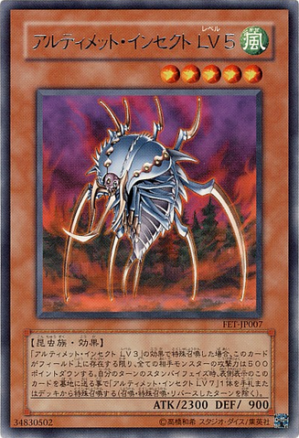 File:UltimateInsectLV5-FET-JP-R.png