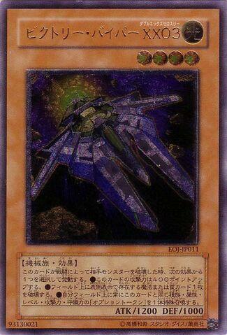 File:VictoryViperXX03-EOJ-JP-UtR.jpg