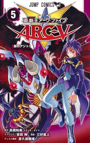 <i>Yu-Gi-Oh! ARC-V</i> Volume 5