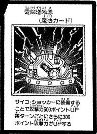 File:Amplifier-JP-Manga-DM.png