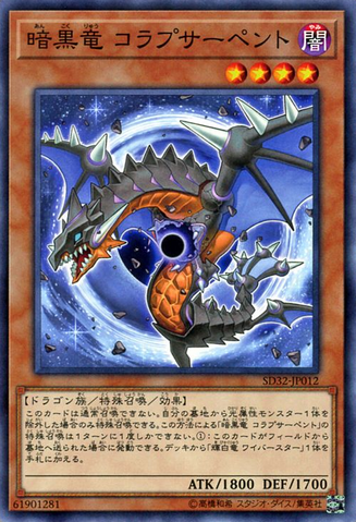 File:BlackDragonCollapserpent-SD32-JP-C.png