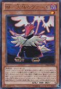 BlackwingVayutheEmblemofHonor-DE04-JP-UR