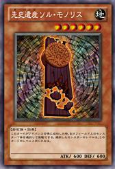 File:ChronomalySolMonolith-JP-Anime-ZX.jpg