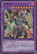 GladiatorBeastHeraklinos-DE02-JP-SR