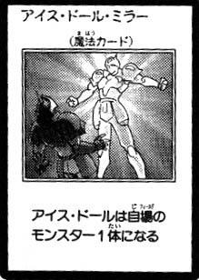 File:IceDollMirror-JP-Manga-GX.jpg