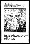 MagicMist-JP-Manga-DM