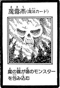 File:MagicMist-JP-Manga-DM.png