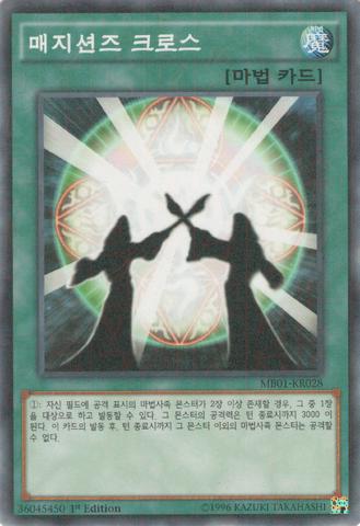 File:MagiciansUnite-MB01-KR-MLR-1E.png