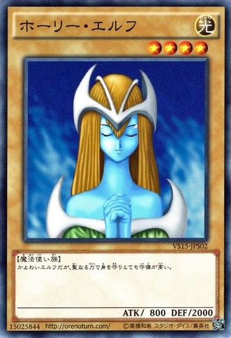 File:MysticalElf-VS15-JP-C.png