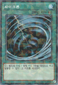 MysticalSpaceTyphoon-SPTR-KR-NPR-UE