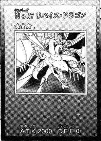 File:Number17LeviathanDragon-JP-Manga-ZX.png